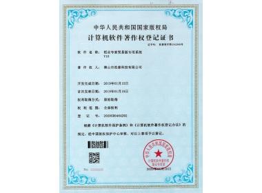 1铝业专家贸易版专用系统V10
