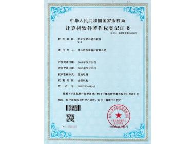 6铝业专家小秘书软件V10