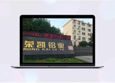 南昌荣凯铝业成功上线《铝业专家10.0》