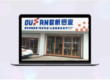 佛山欧帆诺尊铝业成功上线《铝业专家10.0》