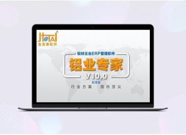 深圳凯迪铝业成功上线《铝商家1.0》