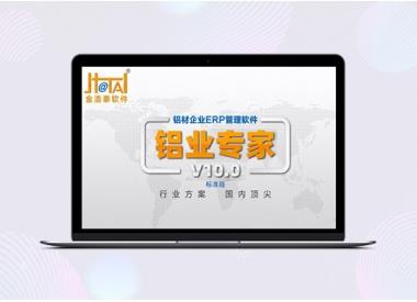 广西彩虹铝业成功上线《铝业专家10.0》
