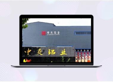 河南中爽铝业成功上线《铝业专家10.0》